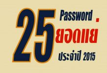 Bad Password 2016