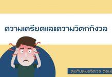 คุยกับหมอจิตเวช ตอนที่ 3: ความเครียดและความวิตกกังวลส่งผลต่อร่างกายและจิตใจอย่างไร