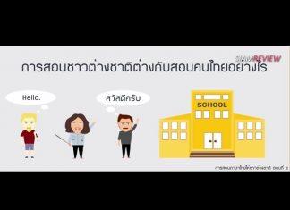 การสอนภาษาไทยให้ชาวต่างชาติ ตอนที่ 2: สอนชาวต่างชาติต่างกับสอนคนไทยอย่างไร