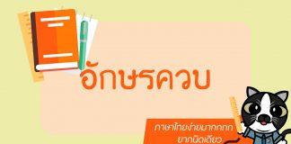 ภาษาไทยง่ายมากกกก ยากนิดเดียว ตอนที่ 4: อักษรควบ
