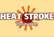 โรคลมแดด (Heat Stroke)