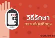 ความดันโลหิต ตอนที่ 6: วิธีรักษาความดันโลหิตสูง