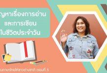 การสอนภาษาไทยให้ชาวต่างชาติ ตอนที่ 5: การอ่านและการเขียนมีปัญหาอะไรบ้าง