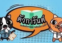 ภาษาไทยง่ายมากกกก ยากนิดเดียว ตอนที่ 6: ตัวการันต์