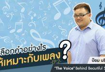 """ป๋อม นรินทร์ """"The Voice"""" Behind Beautiful Songs ตอนที่ 4: เลือกคำอย่างไรให้เหมาะกับเพลง (ต่อ)"""