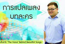 ป๋อม นรินทร์ 'The Voice' Behind Beautiful Songs ตอนที่ 5: การแปลเพลงบทละคร