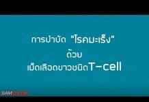 การบำบัดโรคมะเร็งด้วยเม็ดเลือดขาวชนิด T-cell